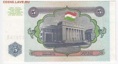 ТАДЖИКИСТАН - 5 рублей 1994 г. пресс до 04.07 в 22.00 - IMG_20180628_0002