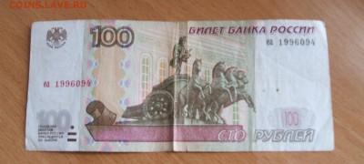 Поиск дат на номерах банкнот - DSCF2384.JPG