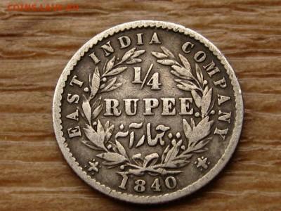 4 рупии 1840 боковая до 30.06.18 в 22.00 М - IMG_6088.JPG