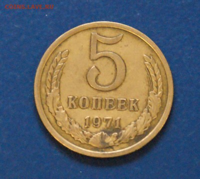 5 копеек 1971 г. до 05.06.2018 - 5.1.JPG