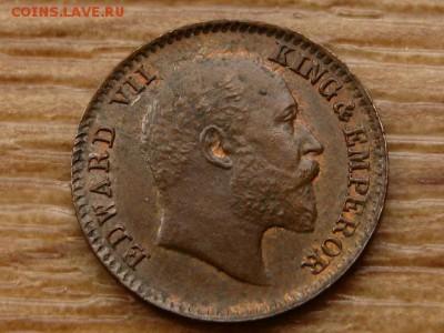 12 анна 1907 бронза до 30.06.18 в 22.00 М - IMG_6097.JPG