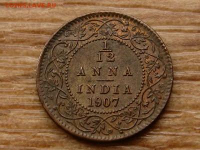 12 анна 1907 бронза до 30.06.18 в 22.00 М - IMG_6096.JPG