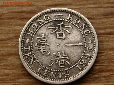 Гонконг 10 центов 1895 Ag до 30.06.18 в 22.00 М - IMG_6112.JPG