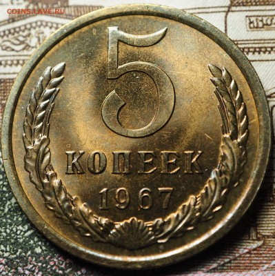 5 копеек 1967 наборная до 04.07.2018 в 22-00 МСК - P1010726.JPG