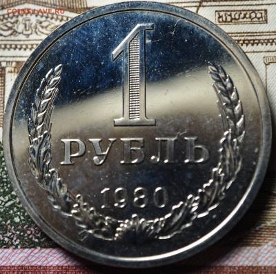 1 рубль 1980 2 шт Ф-32,33 наборные до 04.07.2018 в 22-00 МСК - P1010708.JPG