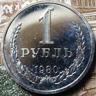 1 рубль 1980 2 шт Ф-32,33 наборные до 04.07.2018 в 22-00 МСК - P1010706.JPG
