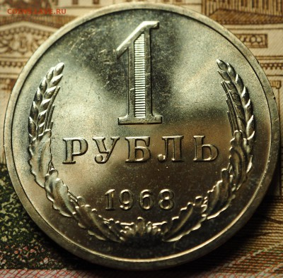 1 рубль 1968 наборный до 04.07.2018 в 22-00 МСК - P1010729.JPG