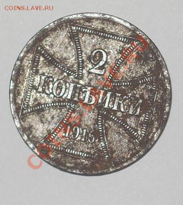 2 коп 1916 года-что это за изделие? - 2к16
