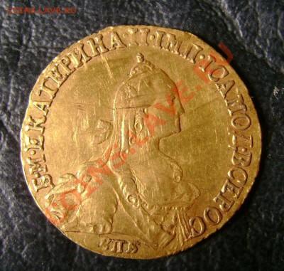 5 рублей 1767 СПБ ТI - DSC06915.JPG
