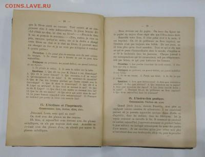 Практический курс французского языка. 1912 год. - _20180630_143640
