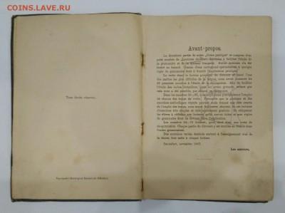 Практический курс французского языка. 1912 год. - _20180630_143710