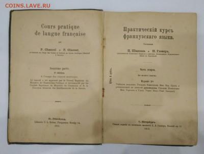 Практический курс французского языка. 1912 год. - _20180630_143744