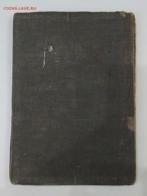Практический курс французского языка. 1912 год. - _20180630_143852