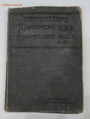 Практический курс французского языка. 1912 год. - _20180630_143926