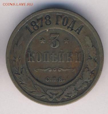 2 и 3 копейки 1878 до 04.07.18, 22:30 - #700