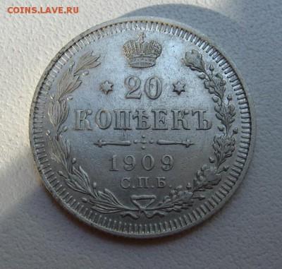 20 копеек 1909 до 4.07.18 в 22.00 - IMG_0702.JPG