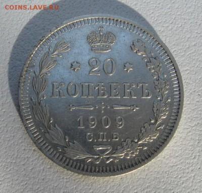20 копеек 1909 до 4.07.18 в 22.00 - IMG_0703.JPG