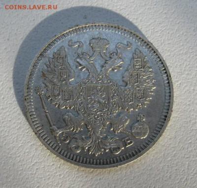 20 копеек 1909 до 4.07.18 в 22.00 - IMG_0704.JPG