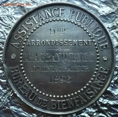 Медаль Благотворительного Управления.Франция.1896 год.06.07. - P2260974.JPG