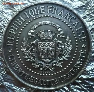 Медаль Благотворительного Управления.Франция.1896 год.06.07. - P2260976.JPG