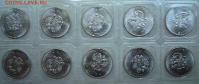 25 рублей 2012 Талисманы. 06.07.2018 в 22:10 - P2270126.JPG