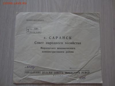 Правительственный конверт. - IMG_7003.JPG