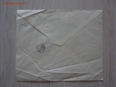Правительственный конверт. - IMG_7002.JPG