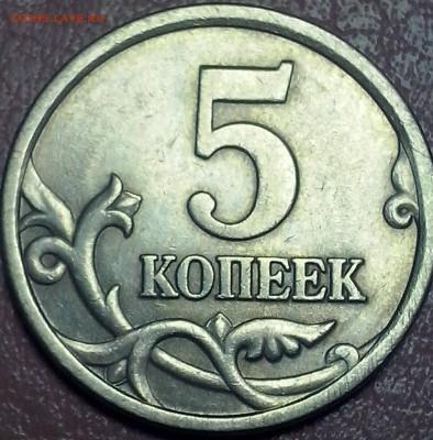 №1 - 5коп2005сп1