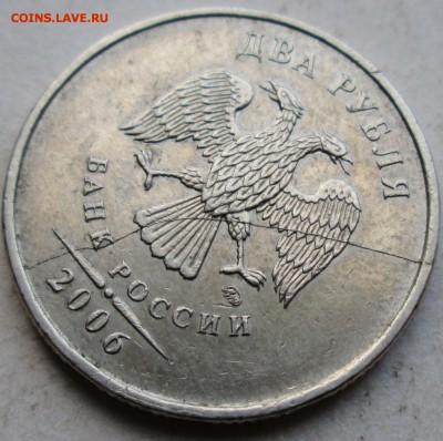 2руб 2006ммд - полный раскол аверса     6июля 22-00мск - IMG_0438.JPG