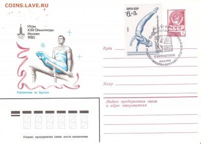 Конверт со спец-гашением Олимпиада-80 ГИМНАСТИКА - Konvert O-80 Gimnastika