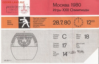 Билет Олимпиада-80 БОКС - O-80 BOX