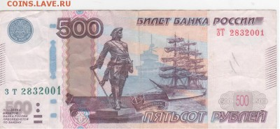 Поиск дат на номерах банкнот - Рисунок (203)