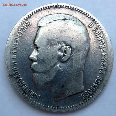 1 рубль 1897 года (А.Г) №2 до 07.07.18 22-00 - P7050033.JPG