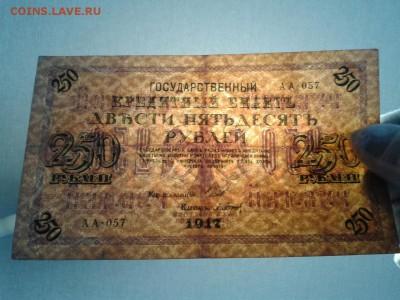 250 рублей 1917г Россия 11.07.18г 22:00мск - acwjRIZaEdI