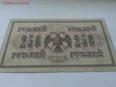 250 рублей 1917г Россия 11.07.18г 22:00мск - vQRmNOtuNxo