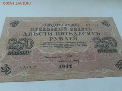 250 рублей 1917г Россия 11.07.18г 22:00мск - rXKUbDQWjsg