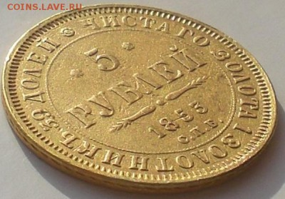5 рублей 1853г.-08.07 в 22:00 - CIMG9815.JPG