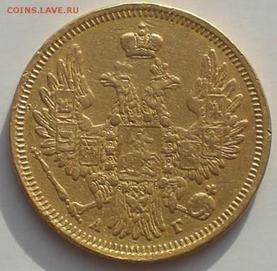 5 рублей 1853г.-08.07 в 22:00 - CIMG9816.JPG