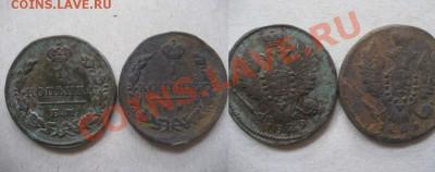 1 коп 1829 ЕМ-ИК - IMG_0617.JPG