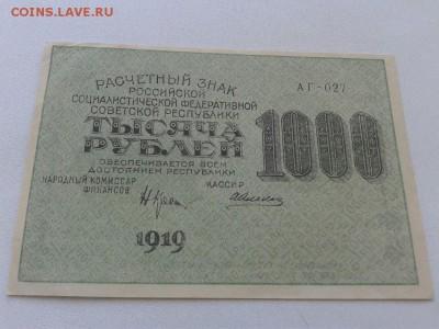 1000 руб. 1919 г. 11.07.18 22:00 мск. - IZVVBMv3XDA
