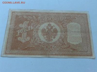1 рубль 1898 г. Россия 11.07.18 22:00 мск. - ejXw00RqnzM