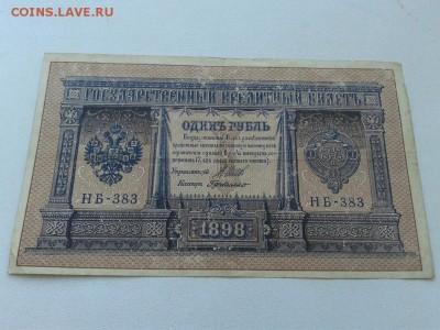 1 рубль 1898 г. Россия 11.07.18 22:00 мск. - mIisoln9qag
