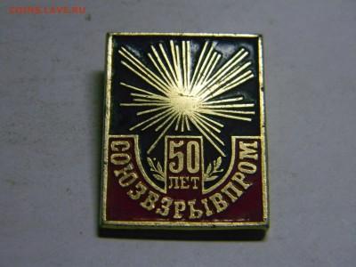 50 лет союзвзрывпром  до 8.07 в 21.30 по Москве - Изображение 825