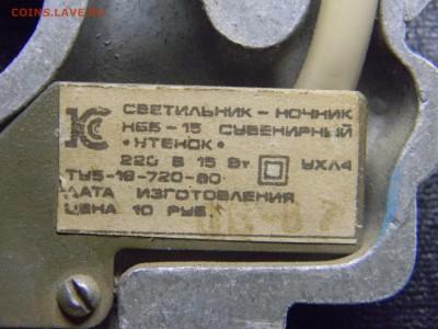 светильник настенный СССР  до 8.07 в 21.30 по Москве - Изображение 3454