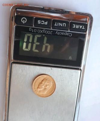 5 рублей 1898 АГ окончание 06.07.2018 - 20180705_202102_crop_610x734
