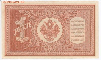 1 рубль 1898 г. Шипов-Быков до 12.07 в 22.00 - IMG_20180706_0011