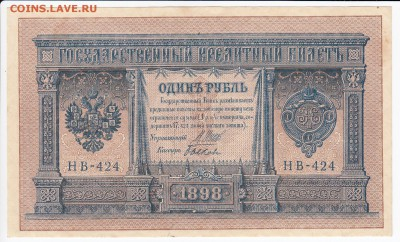1 рубль 1898 г. Шипов-Быков до 12.07 в 22.00 - IMG_20180706_0009