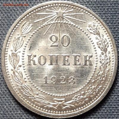 Билон 1923 года UNC - LsTqTzodwiM