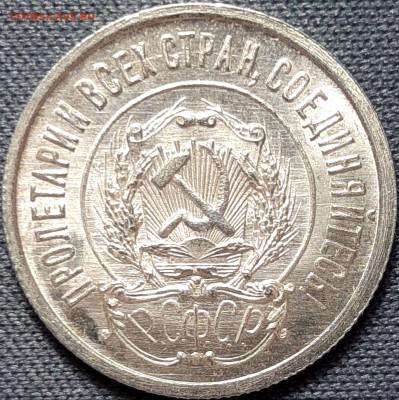 Билон 1923 года UNC - Ka3WnGFnUHQ