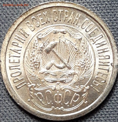 Билон 1923 года UNC - OU5rl7Xe1Fw